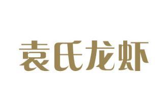 袁氏麻辣小龙虾加盟