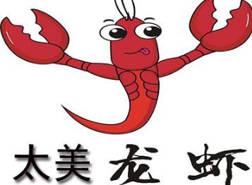 太美麻辣小龙虾加盟