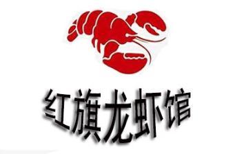 红旗龙虾馆加盟