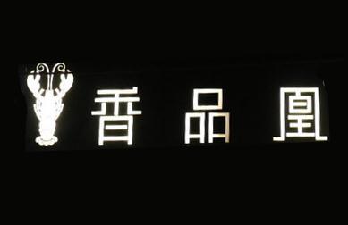 香品凰小龙虾加盟
