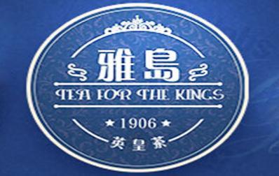 雅岛英皇茶加盟