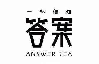 answertea答案茶加盟