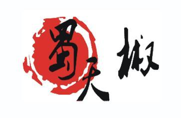 蜀天椒火锅加盟