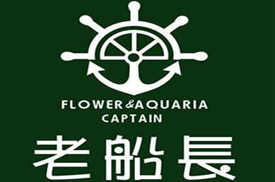 老船长鱼虾火锅加盟