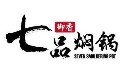 御香七品焖锅加盟