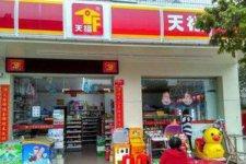 天福便利店的加盟资金和条件