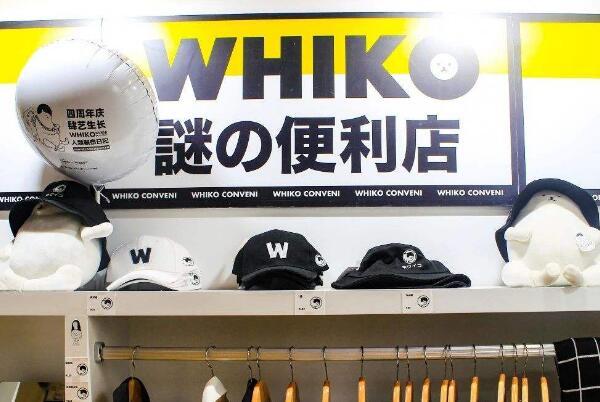 whiko谜之(零食)便利店加盟