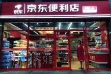 <b>京东便利店加盟条件及费用</b>