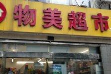 <b>物美超市加盟费是多少</b>